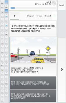 Avtoizpit Ekran Görüntüsü 2