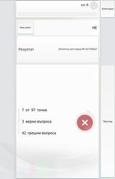 Avtoizpit Ekran Görüntüsü 4