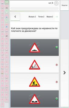 Avtoizpit Ekran Görüntüsü 5