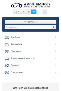 АВТОМАРКЕТ poster