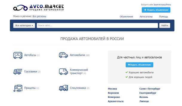 АВТОМАРКЕТ apk screenshot