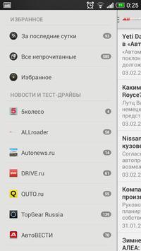 АВТОновости (OLD) apk screenshot