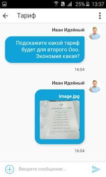 ГенШтаб screenshot 2