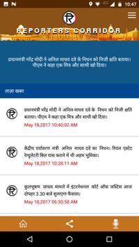 Reporters Corridor (RC) apk screenshot