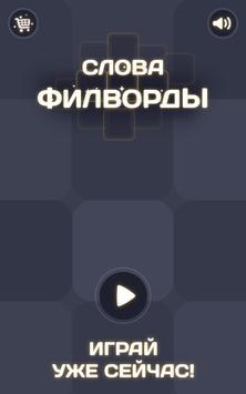 Филворды: найди слова! apk screenshot