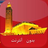 أوقات الصلاة بالمغرب بدون نت icon
