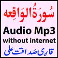 Your Surah Waqiah Audio Sdaqat