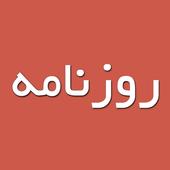 Rooznameh (روزنامه) icon