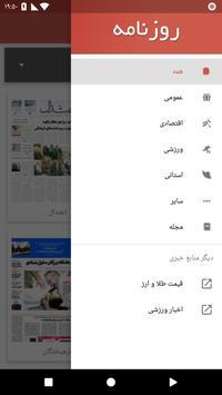 Rooznameh (روزنامه) apk screenshot
