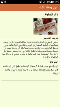 أسهل وصفات الكيك screenshot 4