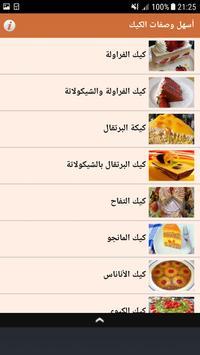 أسهل وصفات الكيك screenshot 9