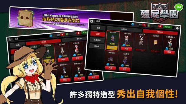 LINE 殭屍學園 apk screenshot