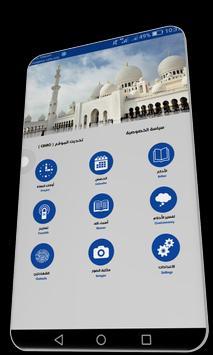 حقيبة المؤمن - اوقات الصلاة - اذكار - muslim pro poster