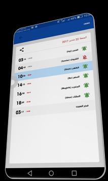 حقيبة المؤمن - اوقات الصلاة - اذكار - muslim pro screenshot 1