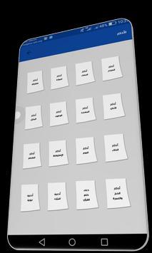 حقيبة المؤمن - اوقات الصلاة - اذكار - muslim pro screenshot 2