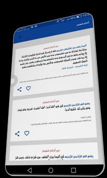 حقيبة المؤمن - اوقات الصلاة - اذكار - muslim pro screenshot 7