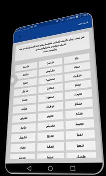 حقيبة المؤمن - اوقات الصلاة - اذكار - muslim pro screenshot 5