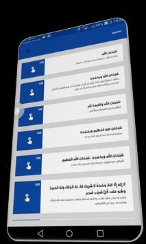 حقيبة المؤمن - اوقات الصلاة - اذكار - muslim pro screenshot 6