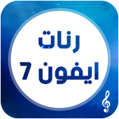 رنات و نغمات أيفون 7 icon