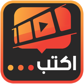 التعديل و الكتابة على الفيديو icon