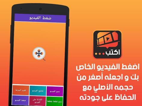 التعديل و الكتابة على الفيديو apk screenshot