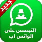 مراقبة محادثات شخص على الواتس icon