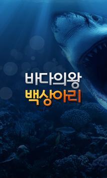 상어의성장과 바다이야기 릴게임 토론장 poster