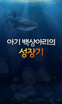 상어의성장과 바다이야기 릴게임 토론장 apk screenshot