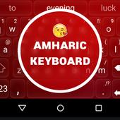 Swift Amharic Keyboard icon