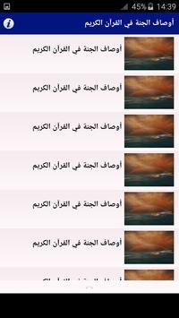 أوصاف الجنة في القرآن الكريم screenshot 3