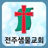 전주샘물교회 icon