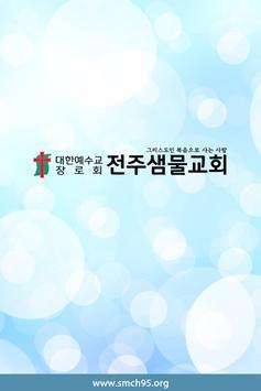 전주샘물교회 poster