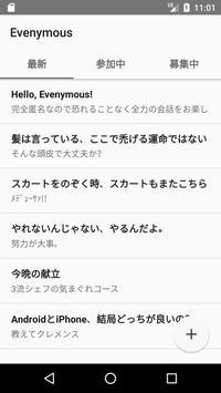 Evenymous screenshot 1