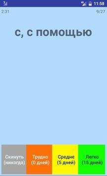 FlashCards Ru-English Lite screenshot 2