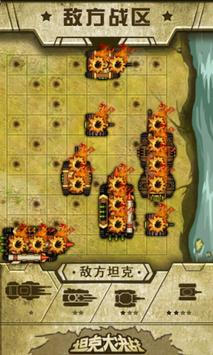 Tank2Tank Warfare Free screenshot 6