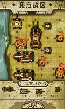 Tank2Tank Warfare Free screenshot 7