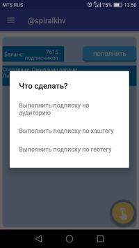 InstaFlow screenshot 1