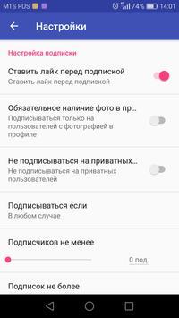 InstaFlow screenshot 3