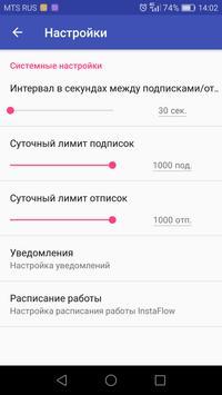 InstaFlow screenshot 5