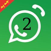 رقمين واتس بهاتف واحد prank icon