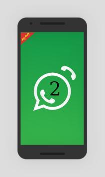 رقمين واتس بهاتف واحد prank apk screenshot