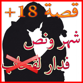 قصة شهر ونص ف دار لقحا... icon