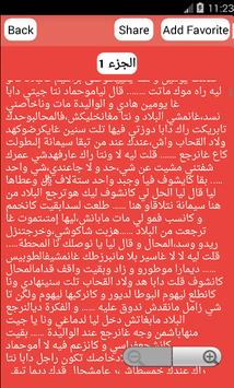 قصة شهر ونص ف دار لقحا... apk screenshot