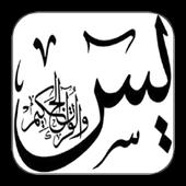 Alquran Surah Yasin + Audio icon