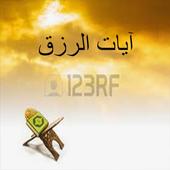 آيات الرزق icon