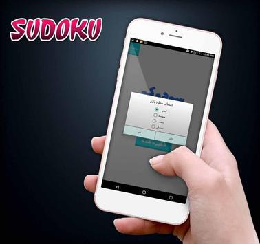 بازي سودوکو screenshot 1