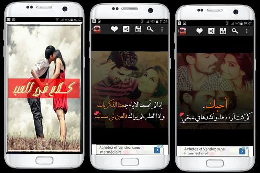 كلام في الحب apk screenshot