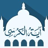 Ayatul kursi Nice Recitation icon