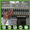 آيات الدعاء فى القرآن ikona