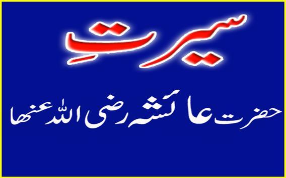 Hazrat Ayesh Pak poster